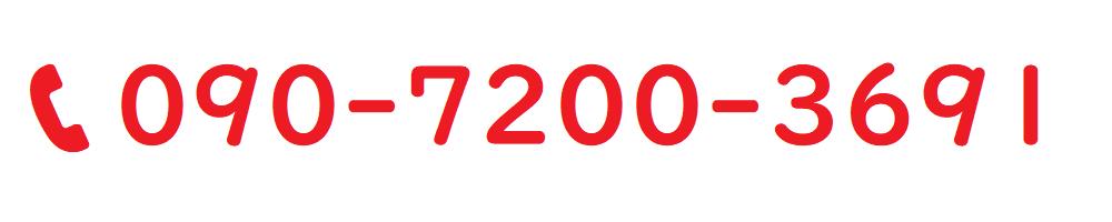 井出造園電話番号